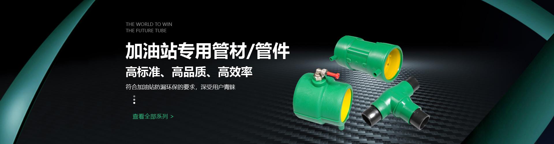 PE燃气管道